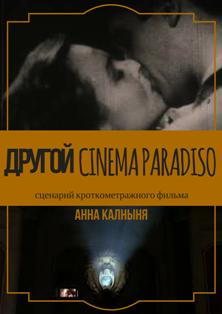 Cinema Paradiso small